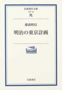 明治の東京計画 (岩波現代文庫 学術)(岩波現代文庫)