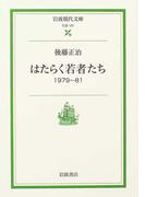 はたらく若者たち 1979〜81 (岩波現代文庫 社会)(岩波現代文庫)