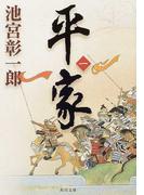 平家 1 (角川文庫)(角川文庫)