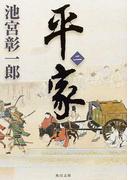 平家 2 (角川文庫)(角川文庫)