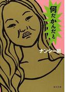 何だかんだと (角川文庫)(角川文庫)