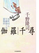 伽羅千尋 (ハルキ文庫 時代小説文庫 南町同心早瀬惣十郎捕物控)(ハルキ文庫)