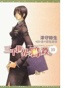 三千世界の鴉を殺し 10 (新書館ウィングス文庫 Wings novel)