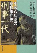 刑事一代 平塚八兵衛の昭和事件史
