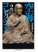 空海コレクション 2 (ちくま学芸文庫)(ちくま学芸文庫)