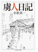 虜人日記 (ちくま学芸文庫)(ちくま学芸文庫)