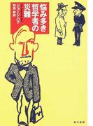 悩み多き哲学者の災難 (ハヤカワ文庫 NV)(ハヤカワ文庫 NV)