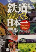 鉄道なんでも日本一 車両・路線・駅から「日本初」までを徹底調査! (PHP文庫)(PHP文庫)