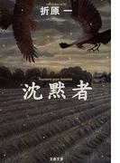 沈黙者 (文春文庫)(文春文庫)
