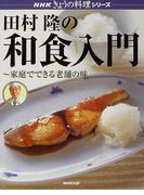田村隆の和食入門 家庭でできる老舗の味 (NHKきょうの料理シリーズ)