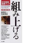 組み上げる 木取り・墨付け編 (住宅現場携帯ブック)