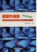 硬膜外麻酔 MLA(Modified Laminar Approach)による穿刺と麻酔管理