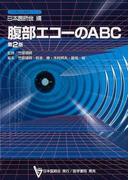 腹部エコーのABC 第2版 (日本医師会生涯教育シリーズ)