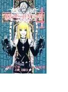 Death note 4 恋心 (ジャンプ・コミックス)(ジャンプコミックス)