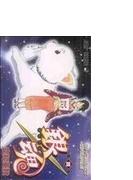 銀魂 第4巻 親子ってのは嫌なとこばかり似るもんだ (ジャンプ・コミックス)(ジャンプコミックス)