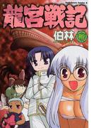 竜宮戦記 (角川コミックス・エース)(角川コミックス・エース)