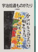 宇治拾遺ものがたり 新版 (岩波少年文庫)(岩波少年文庫)