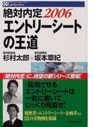 エントリーシートの王道 2006 (絶対内定)