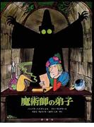 魔術師の弟子 (評論社の児童図書館・絵本の部屋 はじめてのクラシック)