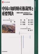中国の知的財産権裁判と重要判決 実際の事件と判決および裁判過程の再現 (現代産業選書)(現代産業選書)