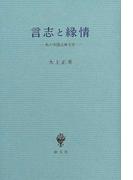 言志と縁情 私の中国古典文学