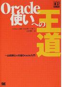 Oracle使いへの王道 DB Magazine連載「Oracle使いへの道」より 山田博士の元祖Oracle入門 (DB magazine selection)