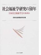 社会福祉学研究の50年 日本社会福祉学会のあゆみ