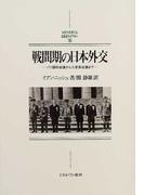 戦間期の日本外交 パリ講和会議から大東亜会議まで (MINERVA日本史ライブラリー)