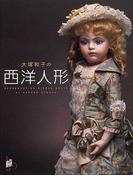 大塚和子の西洋人形 Reproduction bisque dolls (増刊瞳)