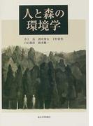 人と森の環境学