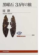 黒曜石3万年の旅 (NHKブックス)(NHKブックス)