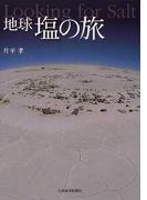 地球塩の旅