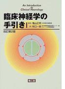 臨床神経学の手引き 改訂第2版
