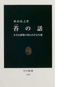 苔の話 小さな植物の知られざる生態 (中公新書)(中公新書)