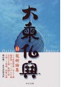 大乗仏典 14 竜樹論集 (中公文庫)(中公文庫)