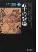 日本の歴史 改版 6 武士の登場 (中公文庫)(中公文庫)