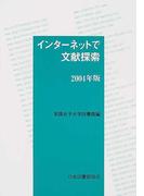 インターネットで文献探索 2004年版