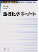 無機化学キーノート (キーノート化学シリーズ)
