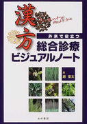 漢方総合診療ビジュアルノート 外来で役立つ