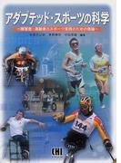 アダプテッド・スポーツの科学 障害者・高齢者のスポーツ実践のための理論
