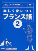 楽しく身につくフランス語 2 (基礎から学ぶ語学シリーズ)