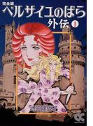 ベルサイユのばら外伝 完全版 1 (中公文庫 コミック版)(中公文庫)