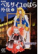 ベルサイユのばら外伝 完全版 2 (中公文庫 コミック版)(中公文庫)