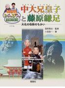 中大兄皇子と藤原鎌足 大化の改新のちかい (NHKにんげん日本史)