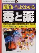面白いほどよくわかる毒と薬 天然毒、化学合成毒、細菌毒から創薬の歴史まで、毒と薬のすべてがわかる! (学校で教えない教科書)