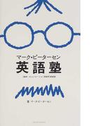 マーク・ピーターセン英語塾 新装版