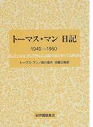 トーマス・マン日記 1949−1950