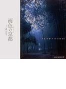雨色の京都 雨などの降りてつれづれなる日 (Suiko books)