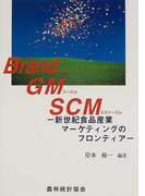 Brand・GM・SCM 新世紀食品産業マーケティングのフロンティア