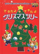 できたよできたよクリスマスツリー とうめいシートでえがかわる (オルゴール音とひかりのしかけえほん)